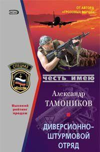 Диверсионно-штурмовой отряд