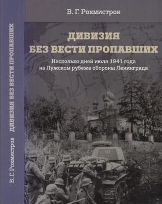Дивизия без вести пропавших. Несколько дней июля 1941 года на Лужском рубеже обороны Ленинграда