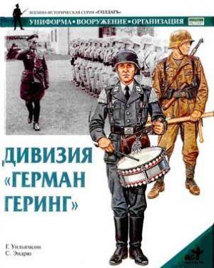 Дивизия «Герман Геринг»