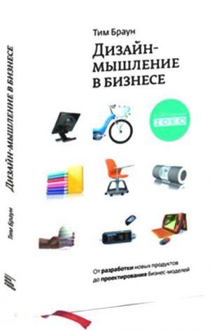 Дизайн-мышление: от разработки новых продуктов до проектирования бизнес-моделей