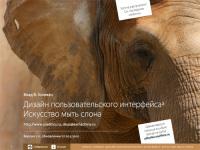 Дизайн пользовательского интерфейса: искусство мыть слона [версия 2.11]