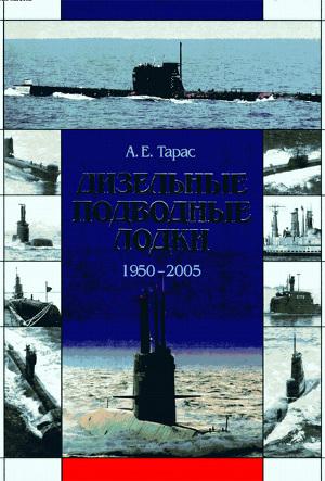 Дизельные подводные лодки (1950-2005)