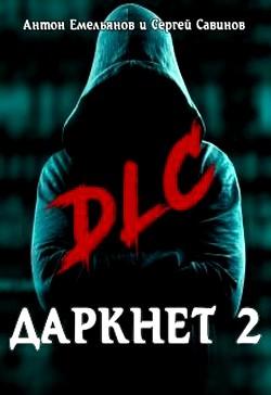 DLC (СИ)