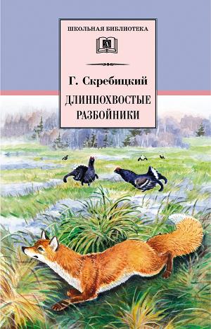 Длиннохвостые разбойники (сборник)