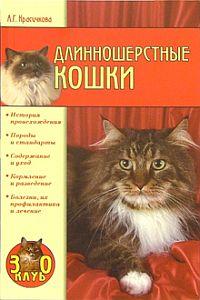 Длинношерстные кошки [litres]