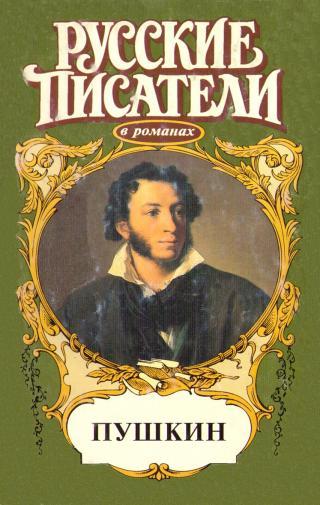 «Для сердца нужно верить» (Круг гения). Пушкин