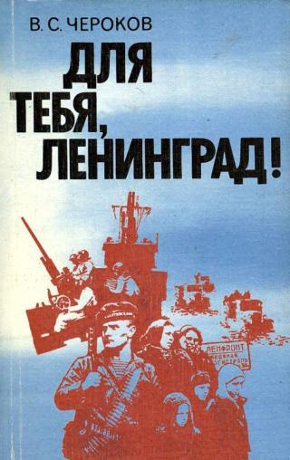 Для тебя, Ленинград!