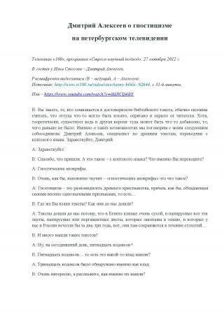 Дмитрий Алексеев о гностицизме на петербургском телевидении