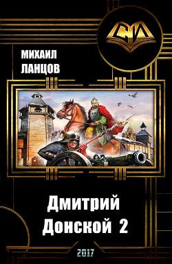 Дмитрий Донской 2 (СИ)