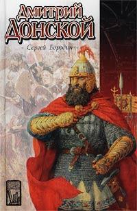 Дмитрий Донской (др. изд.)