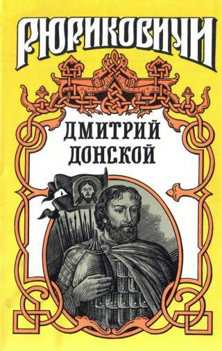 Дмитрий Донской. Искупление