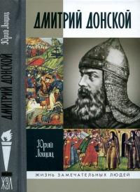 Дмитрий Донской, князь благоверный[3-е изд дополн.]