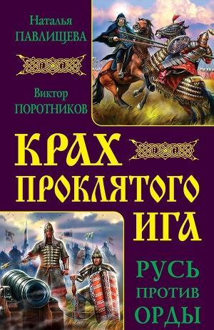 Дмитрий Донской. Пересвет. Русь против Орды