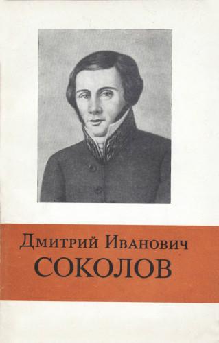 Дмитрий Иванович Соколов