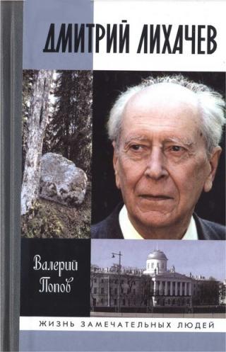Дмитрий Лихачев