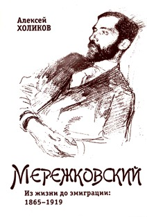 Дмитрий Мережковский. Из жизни до эмиграции 1865-1919