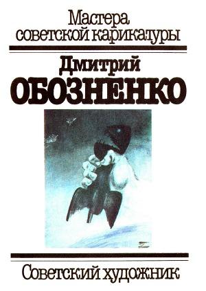 Дмитрий Обозненко