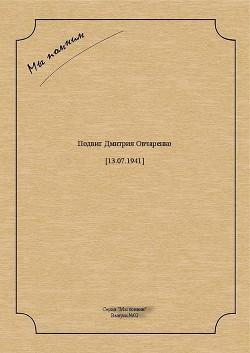 Дмитрий Овчаренко: красноармеец, который зарубил топором 21 фашиста (СИ)