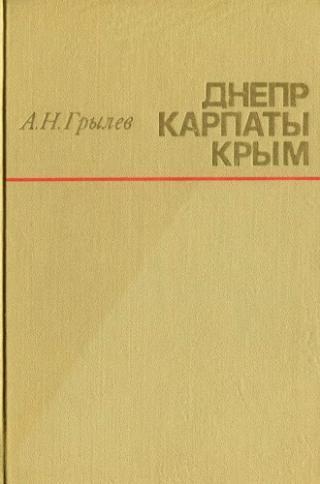 Днепр - Карпаты - Крым: Освобождение Правобережной Украины и Крыма в 1944 году