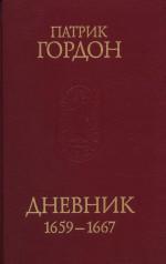 Дневник, 1659-1667