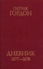 Дневник, 1677-1678