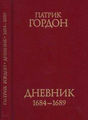 Дневник, 1684-1689