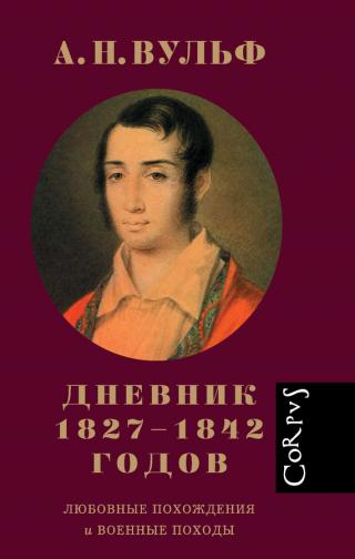 Дневник 1827–1842 годов. Любовные похождения и военные походы