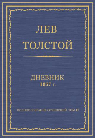 Дневник, 1857 г.