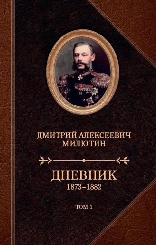 Дневник. 1873–1882. Том 1 [litres]