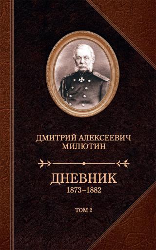 Дневник. 1873–1882. Том 2 [litres]