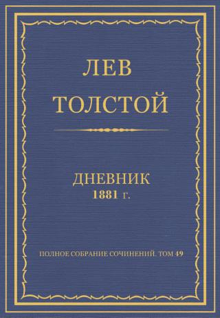 Дневник, 1881 г.