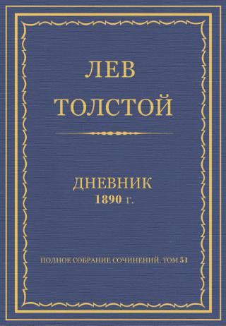 Дневник, 1890 г.