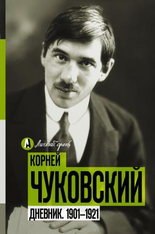 Дневник. 1901-1929. Т. 1