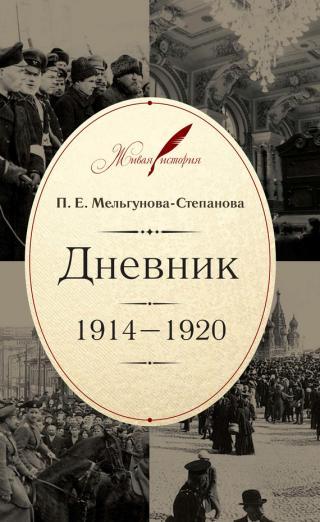 Дневник. 1914–1920