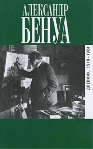 Дневник. 1918-1924