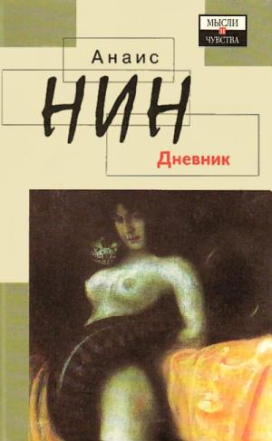 Дневник 1931-1934 гг. Рассказы