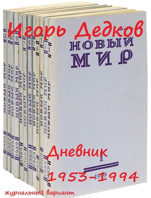 Дневник 1953-1994 (журнальный вариант)