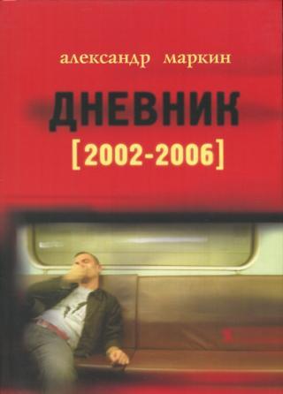 Дневник 2002–2006