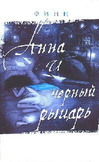 Дневник Анны