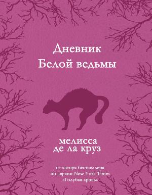 Дневник Белой ведьмы (ЛП)