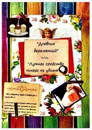Дневник беременной или Лучшее средство никого не убить