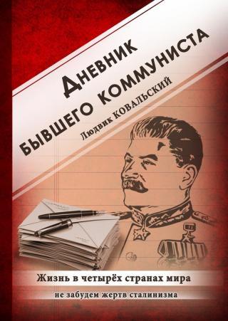 Дневник бывшего коммуниста [Жизнь в четырех странах мира]