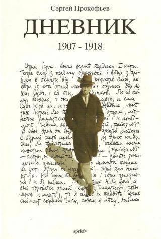 Дневник. Часть 1. 1907-1918