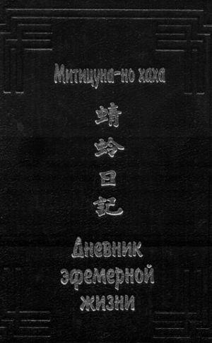 Дневник эфемерной жизни (с иллюстрациями)
