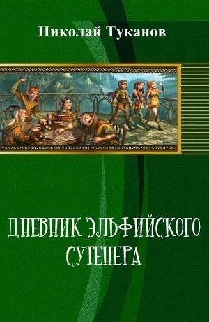 Дневник эльфийского сутенера (СИ)