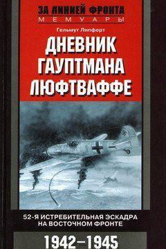 Дневник гауптмана люфтваффе. 52-я истребительная эскадра на Восточном фронте. 1942—1945