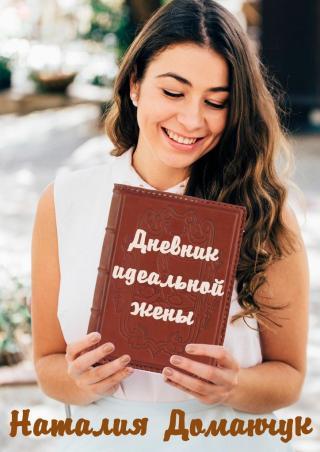 Дневник идеальнойжены