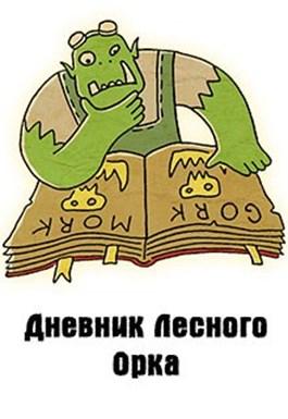 Дневник Лесного Орка (СИ)