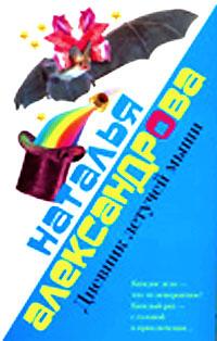 Дневник летучей мыши [litres]