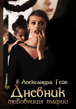 Дневник любовницы мафии (СИ)
